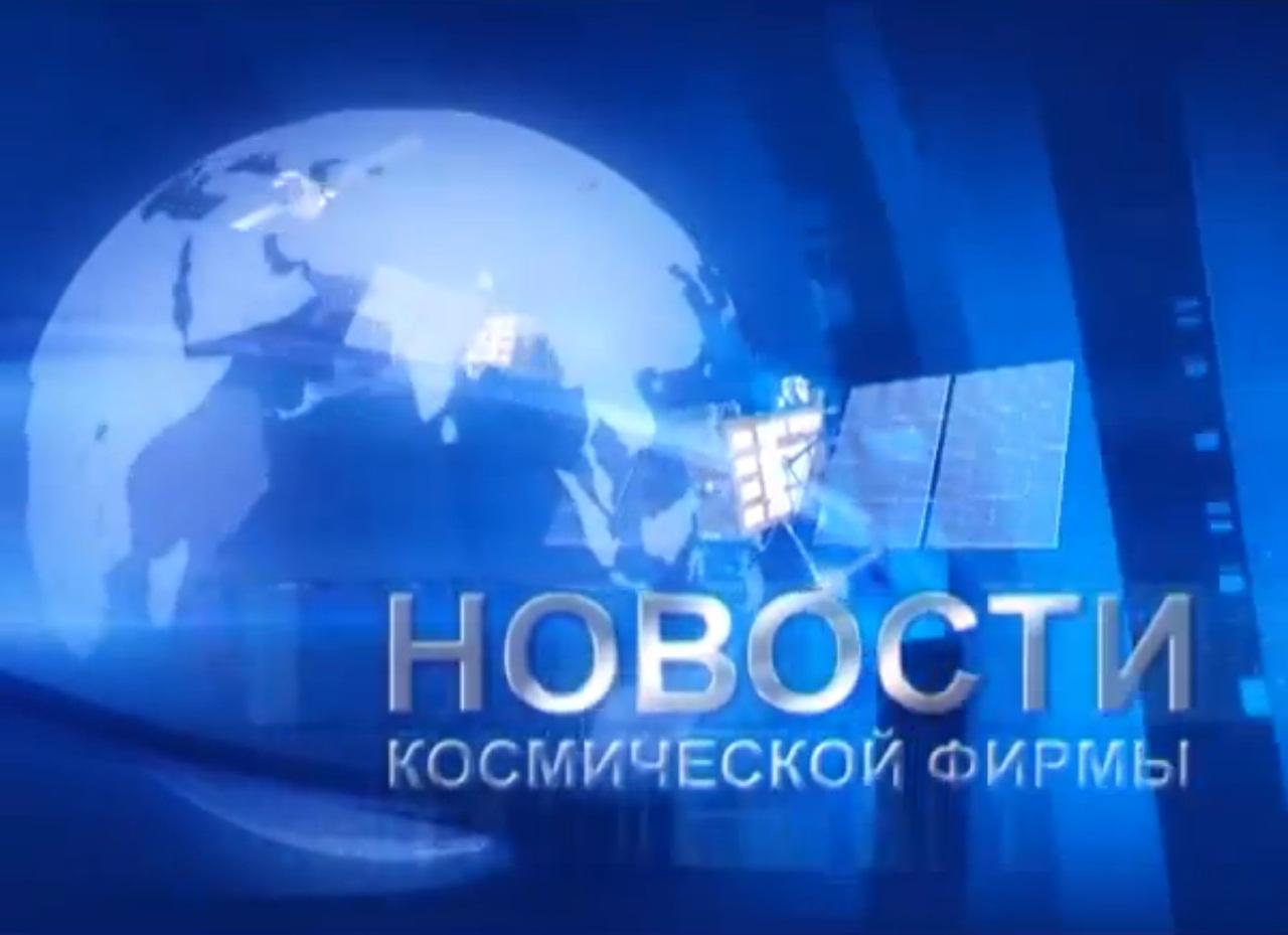 Новости космической фирмы от 20 02 2013