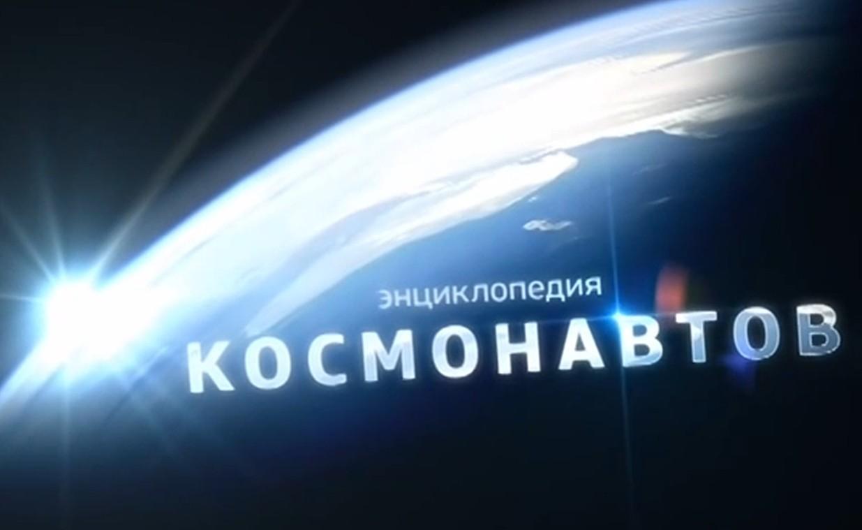 Энцилопедия космонавтов